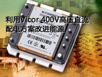 利用Vicor 400V高压直流配电方案改进能源