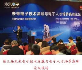 村田重视发展智能社会技术和电子人才培养