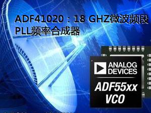 ADF41020:18 GHZ微波频段PLL频率合成器