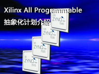 【中文视频】XILINX推出All Programmable抽象化计划,加快开发速度达15倍