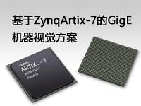 基于ZynqArtix-7的GigE机器视觉方案