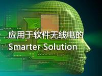 应用于软件无线电的Smarter Solution