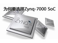 为何要选择Zynq-7000 All Programmable SoC