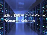 应用于数据中心(DataCenter)的 Smarter Solution