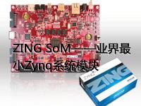 ZING SoM——业界最小Zynq系统模块
