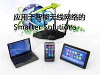 应用于智能无线网络的Smarter Solutions