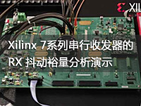 Xilinx 7系列串行收发器的RX 抖动裕量分析演示