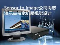 Sensor to Image公司向您演示高带宽机器视觉设计