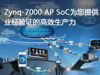 Zynq-7000 AP SoC为您提供业经验证的高效生产力