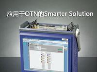 应用于OTN的Smarter Solution