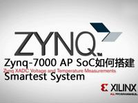 Zynq-7000 AP SoC如何搭建Smartest System