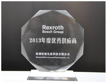 世强获博世力士乐(西安)2013年度优秀供应商奖