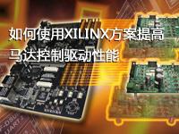 如何使用XILINX方案提高马达控制驱动性能