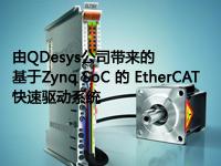 由QDesys公司带来的基于Zynq SoC 的 EtherCAT快速驱动系统