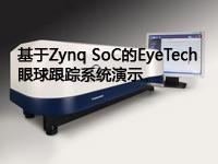 解放双手:基于Zynq SoC的EyeTech眼球跟踪系统演示
