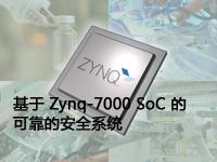 基于 Zynq-7000 SoC 的可靠的安全系统