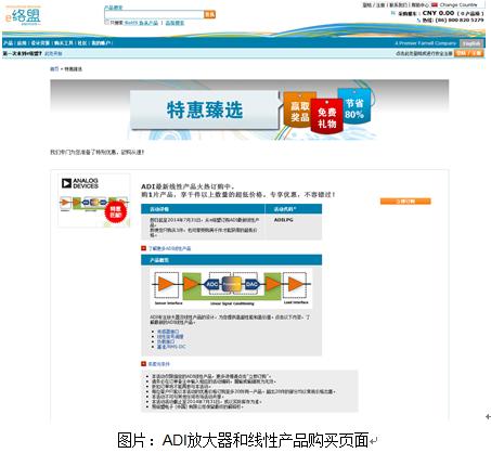 团购价格购单片产品,ADI线性产品登陆e络盟