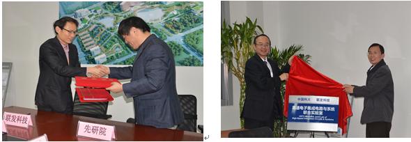 """中國科大—聯發科技""""高速電子集成電路與系統""""聯合實驗室的簽約及揭牌儀式"""