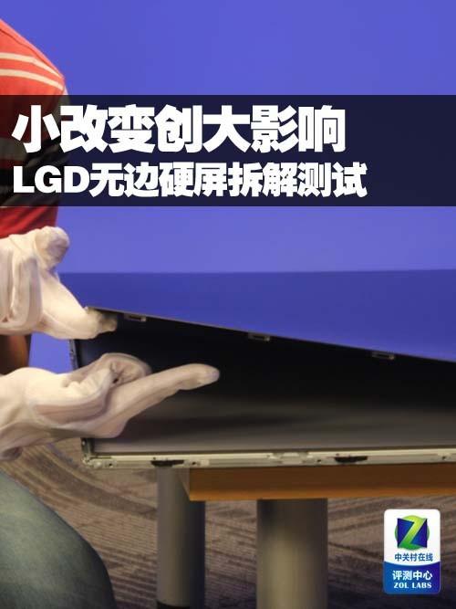 小改变创大影响 LGD无边硬屏拆解测试