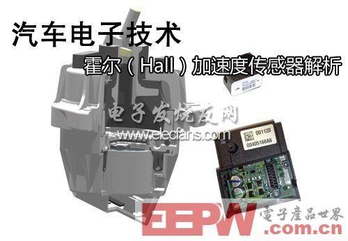霍尔加速度传感器简介