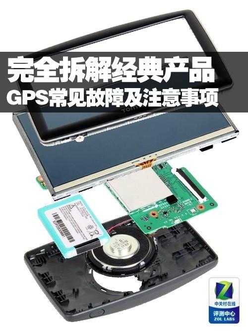 拆解GPS 解析常见故障及注意事项
