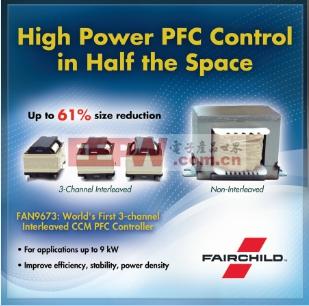 飞兆推出交错式连续导通模式PFC控制器