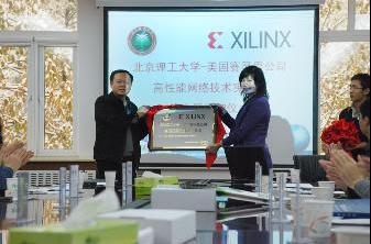 北理工和Xlinx携手打造高性能网络技术实验室