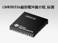 LMK0033x扇形缓冲器介绍