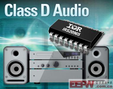 IR全新D类音频芯片组优化音频放大器性能