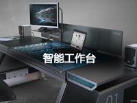 智能工作台