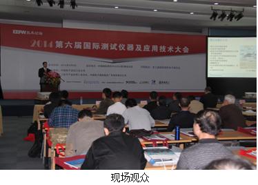 第六届国际测试仪器及应用技术大会召开