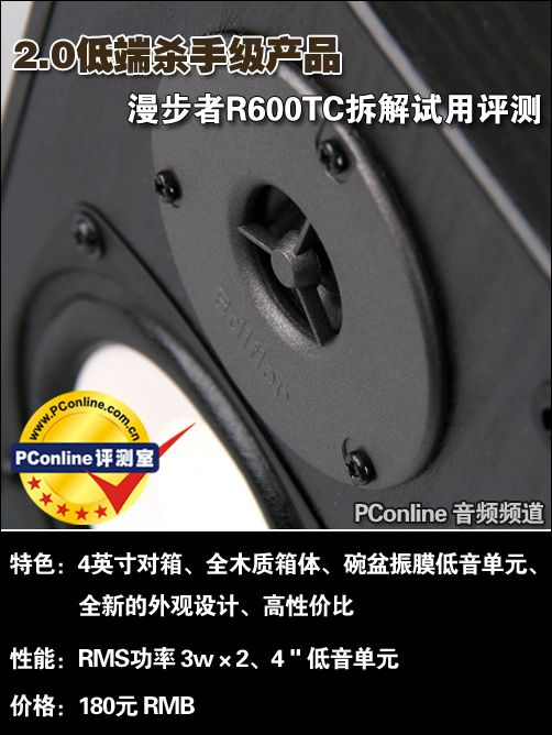 2.0低端杀手级产品!漫步者R600TC拆解试用评测