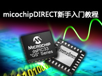 microchipDIRECT新手入门教程(二):样片