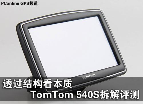 透过结构看品质 TomTom 540S拆解评测