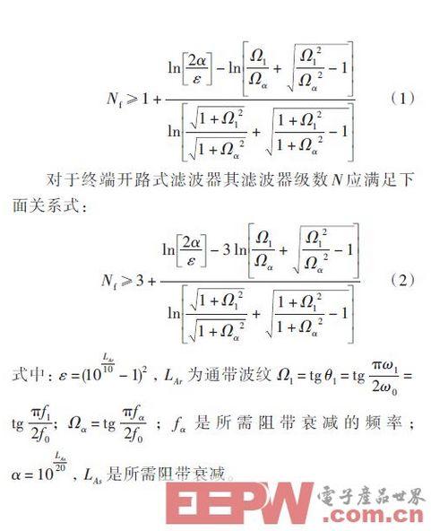 椭圆函数LC带通滤波器的设计及仿真