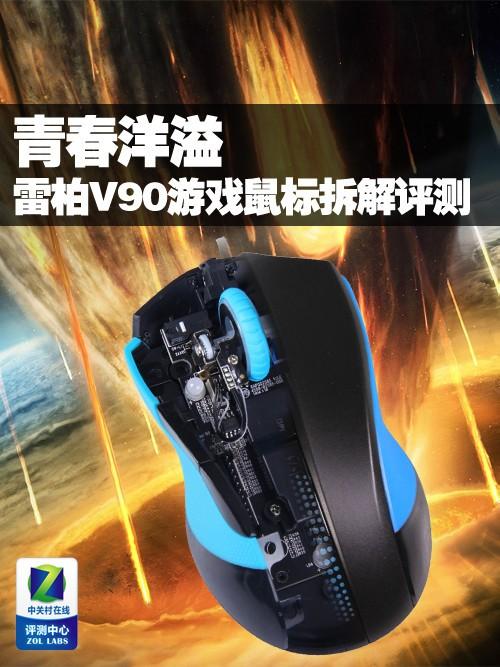 青春洋溢 雷柏V90游戏鼠标拆解评测