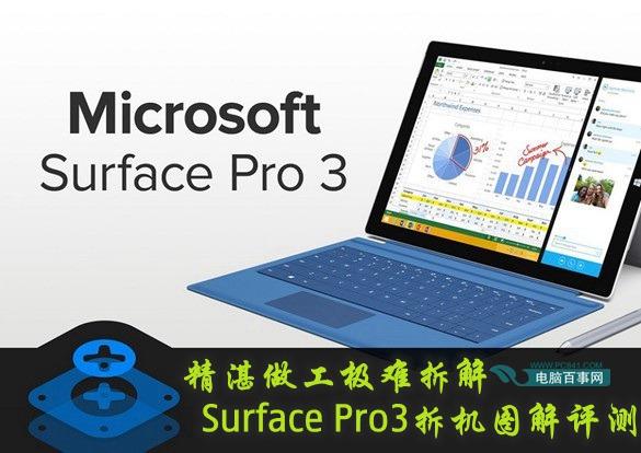 精湛做工极难拆解 Surface Pro3拆机图解评测