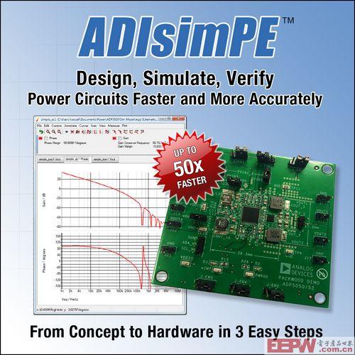 ADIsimPE确立电路速度、精度和虚拟原型开发标准