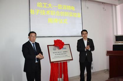 哈尔滨工业大学-普源精电电子技术联合创新实验室正式成立