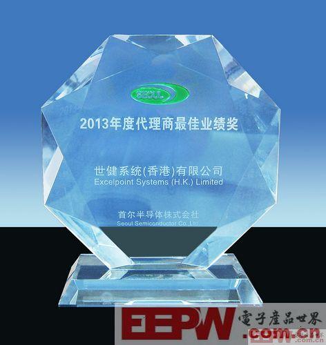 世健喜获首尔半导体2013年度代理商最佳业绩奖