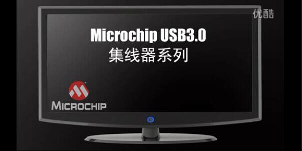 Microchip USB3.0集線器系列