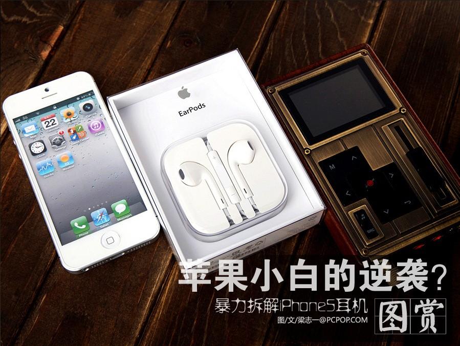 苹果小白的逆袭 iPhone5耳机暴力拆解