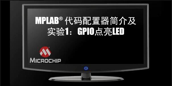 MPLAB®代码配置器简介及实验1