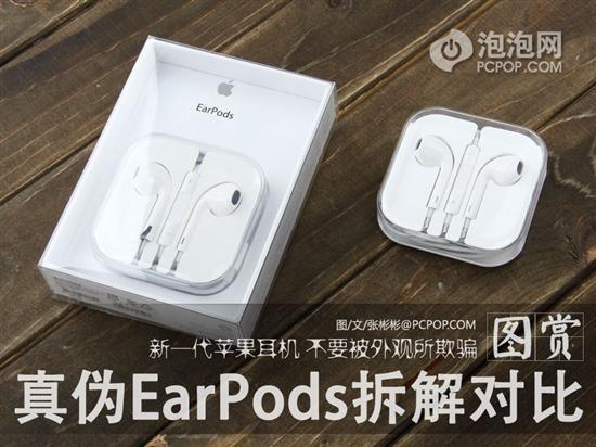 不要被外观欺骗!真伪EarPods拆解对比