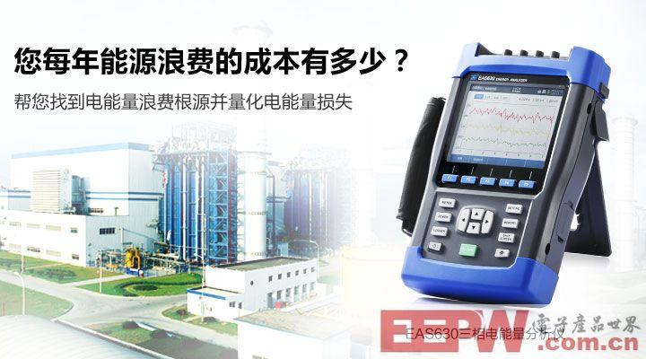 """国内第一款电能量损失评估利器-致远电子""""EAS630三相电能量分析仪"""""""