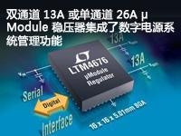 双通道 13A 或单通道 26A μModule 稳压器集成了数字电源系统管理功能