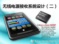 无线电源接收系统设计(二)