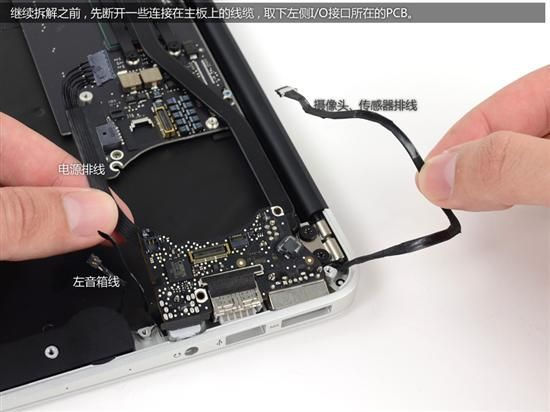 内部设计精湛 11英寸MacBook Air拆解