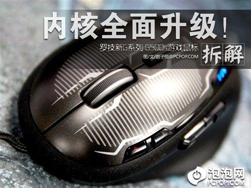内核全面升级 罗技G500s游戏鼠标拆解