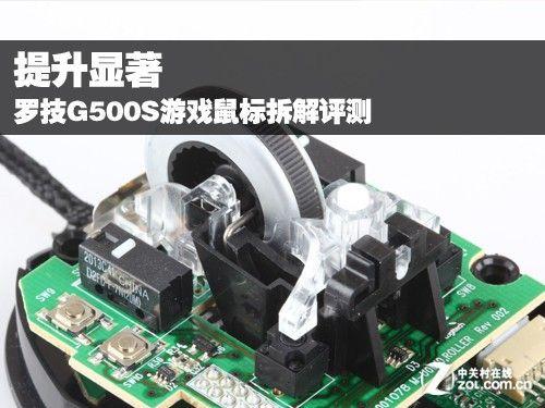 提升显著 罗技G500S游戏鼠标拆解评测